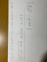 高校範囲の数学についてです。下の写真をご覧ください。 cosの加法定理で変形するのはわかるのですが cosの前のルートが入ってくるのがわかりません。 どう変形すればこうなるのでしょうか? お願いします!