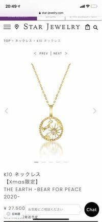 スタージュエリーのネックレスを彼女にクリスマスプレゼントしたいと思うのですがこれはありですか?彼女自身宇宙が大好きみたいで星もよく見ているらしいです