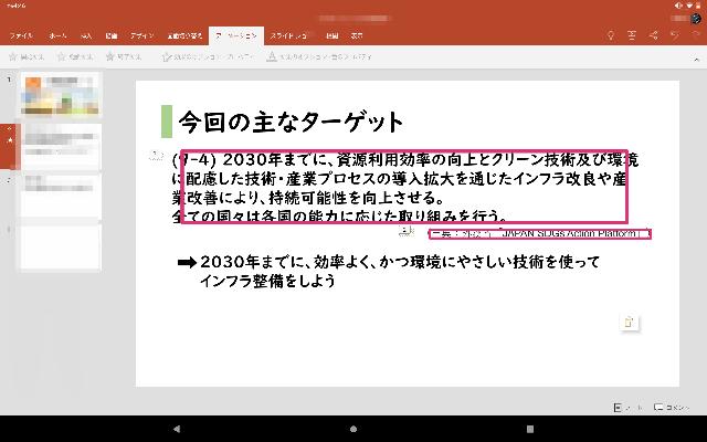 powerpointで赤枠2つ要素を同時にアニメーションで表示させる方法を教えてください。 パソコンであればタイミングのウィンドウが用意されていたのですが、Androidタブレットだとできないん...