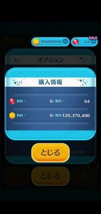 ツムツムで所持できるコインの上限は何枚でしょうか? 表示できる上限は99,999,999ですが、1億を超えても購入情報から確認すると所持コイン数は増えています。