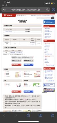 簡易書留の追跡をした所。 12月16日22時9分に新東京郵便局で 引受となっていました。そして 今現在も引受のままなのですが。 当方、静岡なのですが。 この場合、いつ届くか分かる方 いらっしゃいますか
