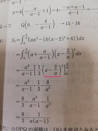 積分で赤線の部分は(ax-2)³では何故ダメなのでしょうか?