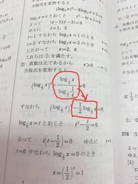 対数、高校数学、数2 なぜこのように変形できるのでしょうか??  わかりやすく教えて欲しいです泣