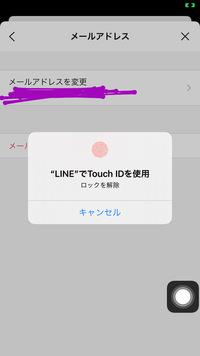 ラインのメールアドレスを変えたいのですが ホームボタンが壊れており指紋認証ができず 下の画像のようにこれ以上進めません どうしたらいいですか? 誰か教えてください