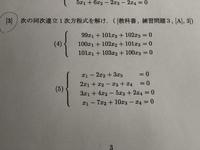 線形代数学の問題です。『次の同次連立1次方程式を解け』という問題です。2問あるのですが回答のほどよろしくお願いします。 (このような問題をたくさん質問してすみません。ですが、分からないのでお願いします。)