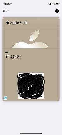 Apple Storeのギフトカードを頂いたのですが、アプリ内のWallet で管理されたのですが、使い方がいまいちよく分かりません。 コンビニなどでつかえるのか、どこで使えるのか教えてください。  参考までに、画像を添付してます。