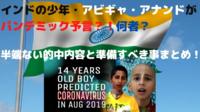 【驚愕】インドの少年がコロナ騒動を予言  驚くことにコロナについて具体的に的中しているようですが、 12月20日に新種のウイルスが発生し、 それに感染すると1~2日、または数時間で死に至るとか… 今日は12月20日ですが、一体どうなってしまうのでしょうか? https://hajiichi-memo.com/abhigya-anand-indian-boy-predictor/