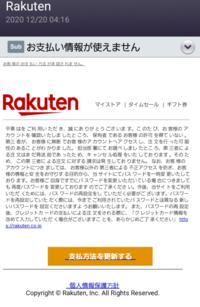 これって個人情報詐欺ですよね? no-reply@rakuten.co.jp