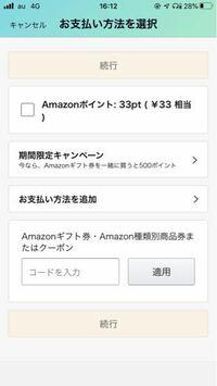 これってAmazonギフト券でしか買えないんですか? Amazonギフト買って、番号入れて買うんですか?
