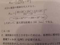 累乗の分数だった場合の計算ができません。 解き方おねがいします。  囲んである部分です。 200×10の3乗へのやり方です。