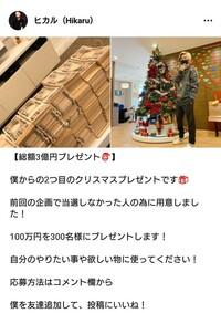 ユーチューバー、ヒカルさんの総額3億円プレゼントってのをLINEで見かけました。 Google検索すると、そういった偽物が増えてと目にしましたが、これも偽物ですか?