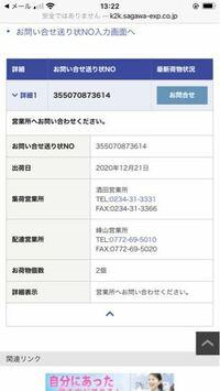 佐川急便の荷物追跡で写真のように問い合わせしてくださいと表示してあるのですが、直ちに連絡すべきでしょうか。 宜しくお願いします。