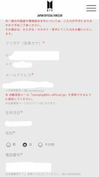 BTSのファンクラブのメールアドレス変更したいのですが、メールアドレスの所が押せなくて変更できません。weversから加入しました!