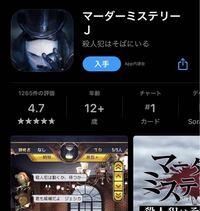 マーダーミステリーJというアプリは友達と4人で遊ぶことはできますか?