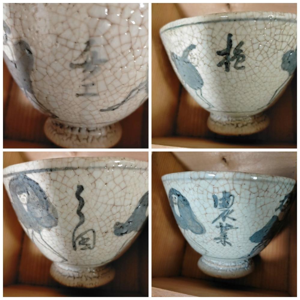 ベトナムの古い茶碗に書かれた文字が読めません。チュノム(字喃)もしくは漢字だと思っています。 ご教示いただければ幸いです。