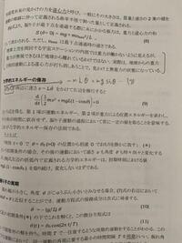 高校物理の問題です。 力学的エネルギー保存の法則の式の導出問題です。 写真の通り、手書きで書いた(7)の式から(9)を導出するのですが上手く行きません。 どなたか知恵をお貸しください。