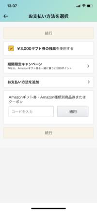 Amazonギフト券を使いたいのに、残高を使用するを押しても続行をおせないのは何故ですか? そしてギフト券で買い物をする方法を知りたいです。