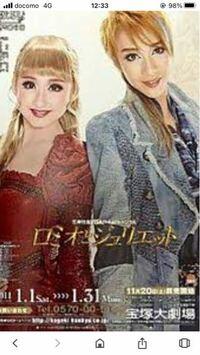 宝塚ロミジュリの検索をしていたらこの画像がありましたが、2011と書いてあります。 音月桂さんじゃ無いし‥。 どなたでしょう??