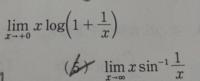 大学数学です。こちらの不定形の極値値の問題ですが、ロピタルの定理をどのように用いれば良いのでしょうか?2問教えて頂きたいです!