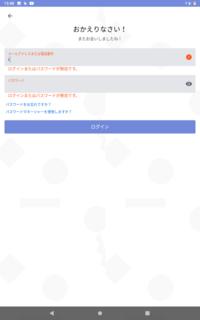 discordディスコードでこんな画面が出てきます。現実にあるメールアドレスを打ち込んでもだめです。 対処法はありますか?