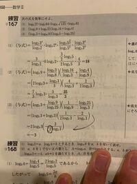 数学の質問です。 logの足し算引き算で真数を掛けたり割ったりしていない理由が対数が関係ないと先程回答してもらったのですが何故関係ないのか聞くのを忘れてしまいました。わかる方回答お願いします。