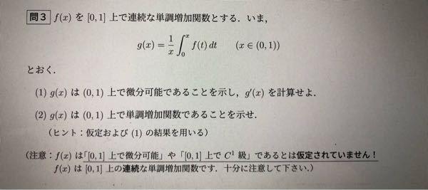 解析学の問題です。(1)で積の微分と微積分学の基本定理を使うことは分かるのですがg'(x)の値がうまく定まりません。どうすれば良いのでしょうか?