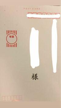 年賀状について 今年の年賀状は100円ショップで購入した通常はがきを使いました。 そこで質問なのですが、  ①写真のような年賀のマークで大丈夫か(切手の下に印刷しました) ②63円切手を購入し貼れば大丈夫か ③他...