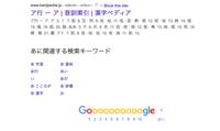 chromeで、googleでの検索の際に下に出る、 「関連する検索キーワード」を非表示にする手段はありますか?