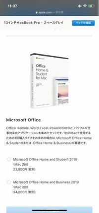 MacBookでOffice365を使いたいのですが、このアップルストアで売っているものを買えばOffice365は使えますか?