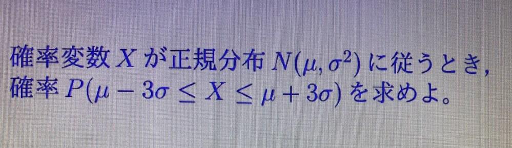 数学の統計の問題です。 見にくいですが下記の画像の問題がわかりません。大学で課題として出ているので困っています。よければ簡単な解説と共にお答えしてもらいたいです。 答えは(0.〇〇〇〇)になるは...