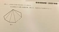 授業について質問です。 n角形の内角の和を図1(添付ファイル)から求めよ。 なお授業する際の板書計画、教え方、注意点などを添付すること。  n角形の内角の和の解き方を教えてください。 また、授業をする際のアドバイスを頂けたら助かります。  どうぞ宜しくお願いします。