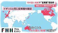 コロナの変異種について。感染が確認された国を見て思ったのですがこれ昔イギリスの植民地だった国が多いと思いませんか?南アフリカ、カナダ、オーストラリア、香港...。そういう意味でインドが危険だと分析しまし た。どうでしょうか?