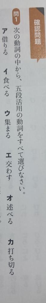 中学国文法の問題です。解説お願いします。 ちなみに答えは ウ、エ、カ でした。