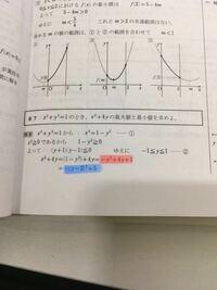 赤線の所は、何故マイナスを掛けて-y²の價を正にしないで青線部に持ち込んでゐるのでせうか。