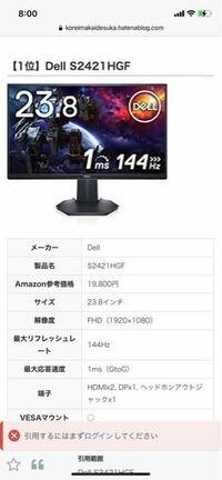 Dell S2421HGFこのゲーミングモニターをPS4用で買いたいです。内蔵スピーカーがついてなくて音がでないのでスピーカーを買うんですがスピーカーを繋いだらPS4のコントローラーにイヤホンを繋いでパーティーチャッ...