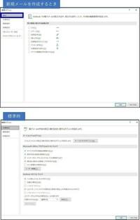 Office365のOutlookでスペースを常時表示する方法を教えて下さい。 Office365のOutlookでスペースを常時表示する方法が分かりません。 新規メールを作成する際、「ファイルタブのオプション → メール → 編集オプション」で、表示ボタンからスペースを表示させることができます。 しかしながら、別の新規メールを作成する際、スペースが非表示になってしまいます。 標準時で、「フ...