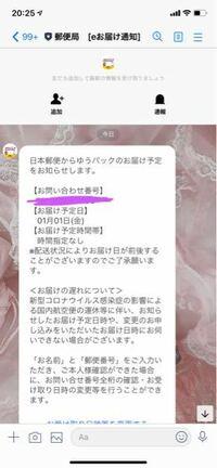 郵便局eお届け通知詐欺
