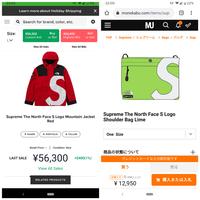 ストックXでSUPREMEのショルダーバッグ、ジャケット買ったら関税はいくらになりますか?