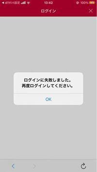 docomoで、d払いを使っている方に質問です。 dポイントを使用するのに再度ログインしなくてはいけないのですが、何度やっても失敗します。 WiFiを切ってもダメでした。 対処法はありませんか?