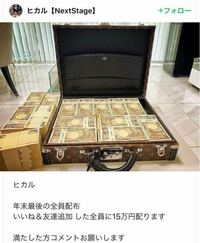 このヒカルのLINEアカウント公式ですか?仮に本物だとして全員に15万円配るって本当?