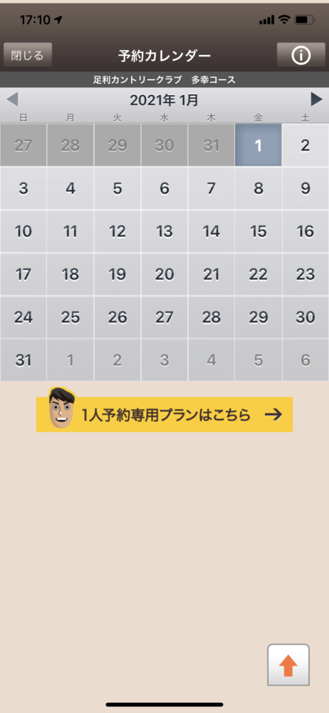 楽天GORAのアプリからゴルフ場の詳細画面から予約カレンダーを押すと今までは日付の下に空き数が表示されていましたが最近になり空き数の数字が 全て無くなり△や□の表示もなにもなくなり日付も押せなく...