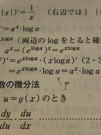 微分です。この矢印のところになる変形がわかりません。(xloga)'したら合成微分からloga+x/aになる気がするのですが…誰か教えてください!