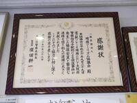 以前兄貴が山口県周南市の道の駅「ソレーネ周南」で撮影してきたのですが、道の駅の関係者が大阪府警から表彰状を貰ったのですか?