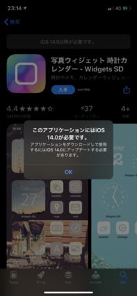 iPhoneのios14へのアップデートで使えるアプリを入れようとしたらダウンロード出来ませんでした。 なのでiPhoneのアップデートがされているかの確認をしたらios14.3にきちんとなっています。なのにダウンロードされないのは何故でしょうか?iPhoneの機種はXRになります。