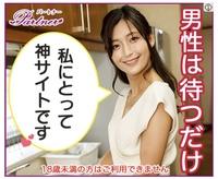 ヤフーパートナーの広告に出てくるこのモデル(女優)さんの名前を教えてください。