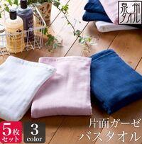 タオルのおすすめの色について タオルを全て新調しようと思っています。  「ネイビー、オフホワイト、ピンク」のどれかにしようと思うのですが、おすすめは何色でしょうか?