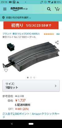 東京マルイのBBローダーはM4,M16のマガジンと同じ大きさですか?