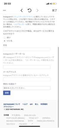 Instagramの異議申し立てをしたいのですが 氏名のところは、インスタに登録してる名前で書くのか、フルネームで書くのかどちらで入力したらいいのでしょうか?