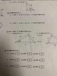 この問題解ける人いませんか? 教科書を見てもやり方が載ってなくて 解き方と答えを教えて頂きたいです。