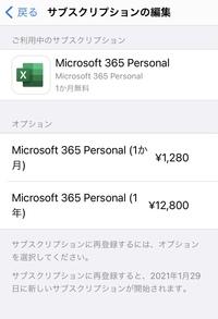 Microsoft365パーソナルの解約について、お分かりになる方教えて頂けますか?  まだ無料期間内ですが、料金がかかる前に使用を中止しました。 iPadとiPhone(同期)にて使用  が、料金がそろそろかかりますよ、...